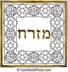Decorative vintage frame. Hebrew inscription Mizrah in the translation of the East. Jewish star. Vector illustration on isolated background