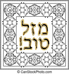 Decorative vintage frame. Hebrew inscription Mazl Tov in the translation of happiness. Jewish star. Vector illustration on isolated background