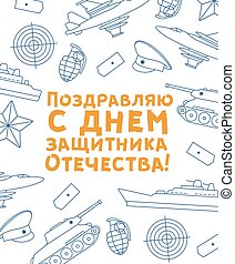 Defender of Fatherland Day card with army, military objects.