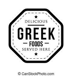 Delicious Greek Foods vintage stamp