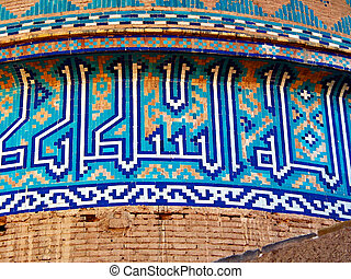 Detail of dome of Amir Chakhmaq