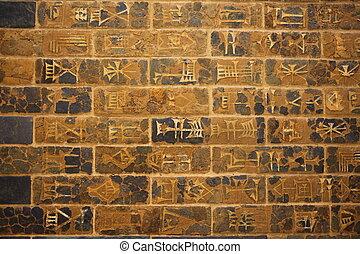 Details of acient Babylonic text - Building Inscription of...
