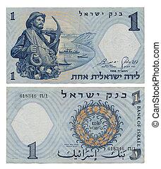Discontinued Israeli Money - 1 Lira