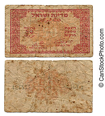 Discontinued Israeli Money - Vintage 50 Pruta - Two sides of...