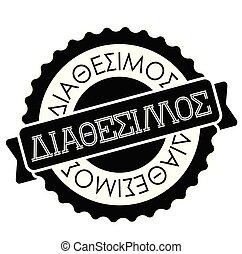 disponible, timbre, grec
