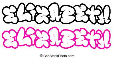 divertido, fuentes, grafiti, elizabeth