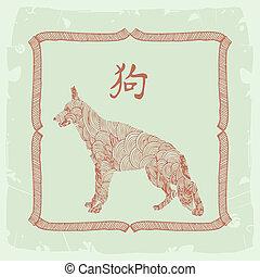 dog-, 中国語, 印, 黄道帯