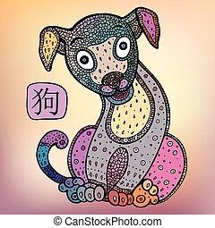 dog., 占星である, 中国語, 印。, 動物, zodiac.