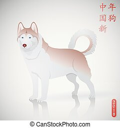 Dog as a Chinese horoscope symbol for 2018 New Year