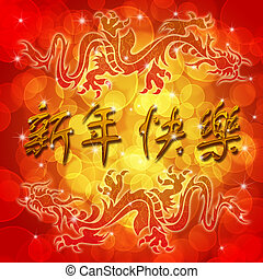 Double Dragon with Happy Chinese New Year Wishes