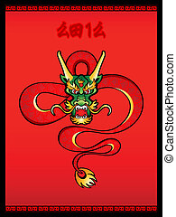 Dragon 2012 scroll