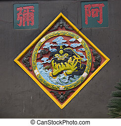 Dragon Wall Baoguang Si Shining Treasure Buddhist Temple Chengdu