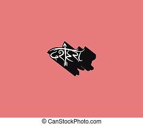 dussehra, 祝祭, (, インド, calligraphic, ), hindi, テキスト