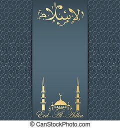 Eid al Adha, greeting cards, religious themed background in ...