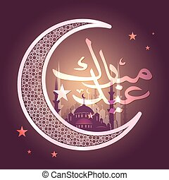 Islamic greetings card with mosque for eid ul fitr eid al fitr greeting card religious themed background in retro style vector illustration m4hsunfo