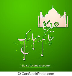 Eid ka Chand Mubarak Background