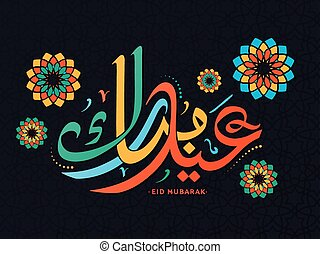 Eid mubarak calligraphy design delicate holiday greeting for eid mubarak calligraphy design m4hsunfo
