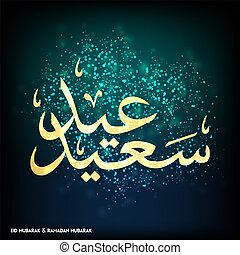 Eid Mubarak card with elegent design and typography vector -...