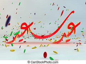 Eid Saeed - Arabic Islamic calligraphy of text Eid Saeed