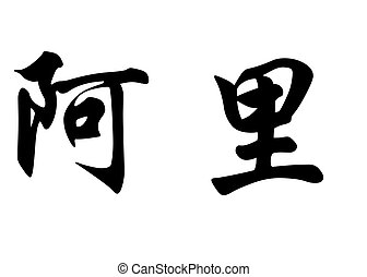 English name Ali in chinese calligraphy characters - English...