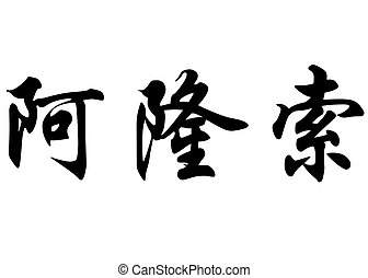 English name Alonso in chinese calligraphy characters -...