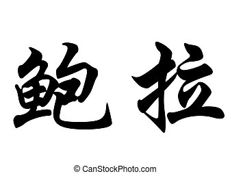 English name Bora in chinese calligraphy characters -...