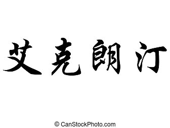 English name Eglantine in chinese calligraphy characters - ...