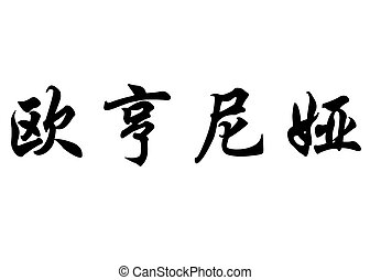 English name Eugenia in chinese calligraphy characters -...