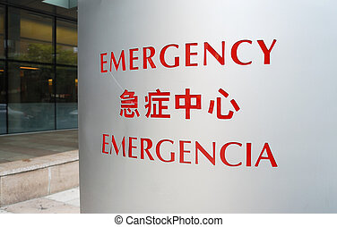 Entrance to the Emergency Room concept of ambulatory...