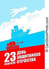 equipment:, ロシア人, フライヤ, holiday., 軍, ポスター, february., day., ...