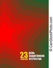 equipment:, ロシア人, holiday., 軍, ポスター, flyer., 星, day., 挨拶, 葉書...
