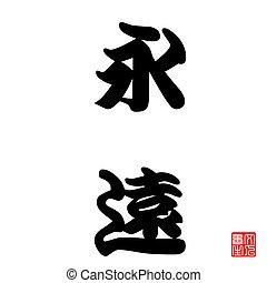 eternidad, siempre, caligrafía, japonés, o