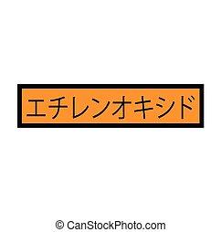 ethylene oxide stamp in japanese - ethylene oxide black...