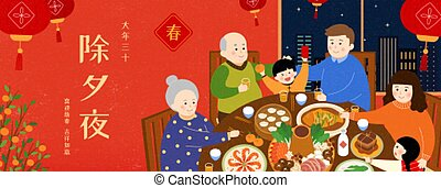 Family reunion dinner illustration