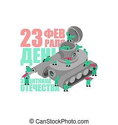 febrero, tanque, 23, text., 23., fatherland, day., russia.,...