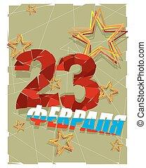 february., 休日, military., 擁護者, letters., 抽象的, russian:, ロシア, postcard., fatherland., 壊される, 星, 23, 日, 句, 国民