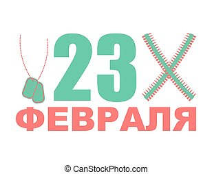 February 23 Day of Fatherland Defenders in Russia. Army holiday. Russian text: February 23