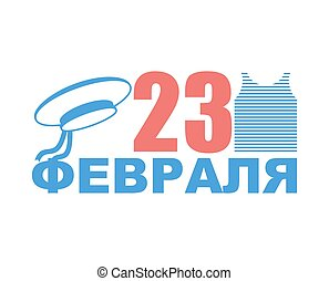 February 23 Day of Fatherland Defenders in Russia. Vest and hat sailor. Military clothing. Army holiday. Russian text: February 23