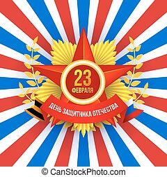 February 23 greeting postcard. Russian army fatherland defenders day with ribbon and white, blue red star burst