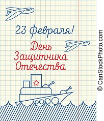 February 23. Hand drawing in notebook paper. Military Ship and air force aviation. Military holiday in Russia. Greeting card. Russian text: Defenders of Fatherland Day