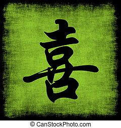 felicidade, chinês, caligrafia, jogo