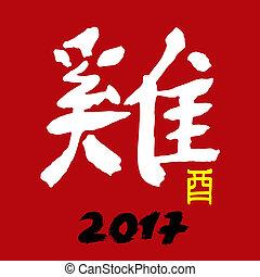 feliz, año nuevo chino, 2017
