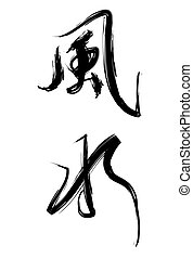 feng shui, ancient chinese belief, in calligraphy style.