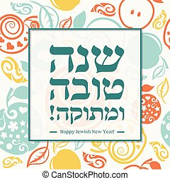 feriado, tarjeta, año nuevo, rosh, judío, o, hashanah, fondo...