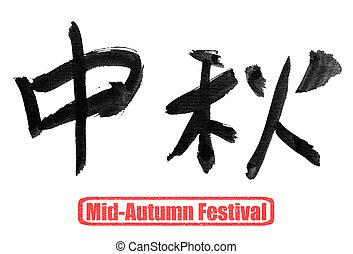 festival, mid-autumn