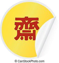 festival, vegetariano, cinese, segno