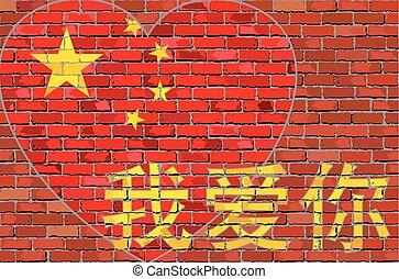 Flag of China on a brick wall in heart shape