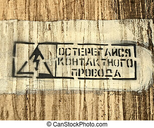 focus on center. beware of the power cable as text on russian language on grunge metal surface, stress details