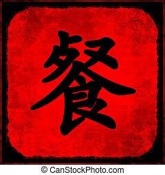 Food in Chinese Calligraphy - Food in Traditional Chinese...