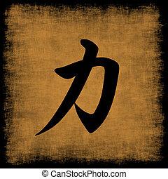 força, chinês, caligrafia, jogo